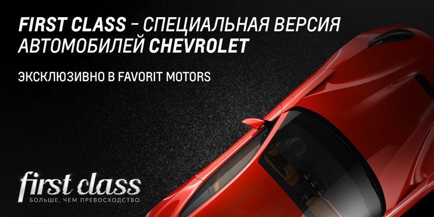 Специальная серия автомобилей  Chevrolet «FIRST CLASS» от FAVORIT MOTORS