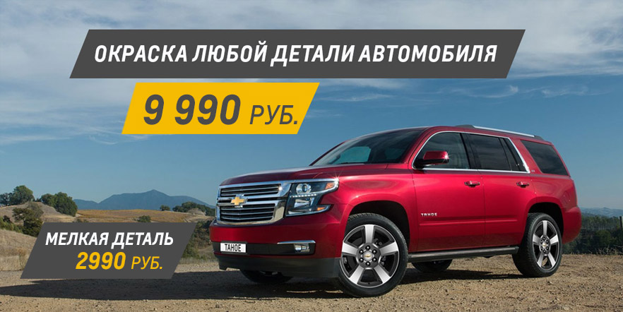 Покраска любой детали автомобиля всего за 9 990 руб.