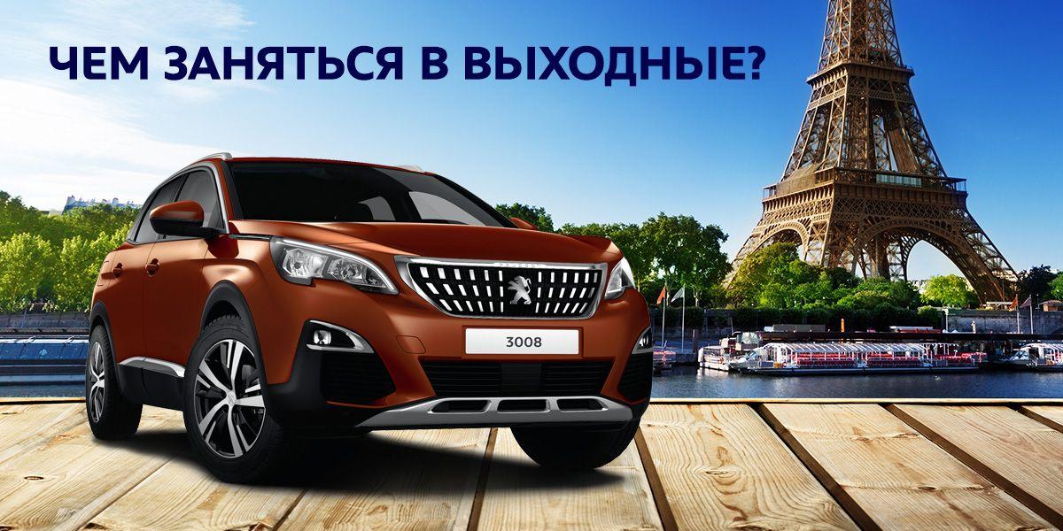 Чем заняться в выходные в Москве?