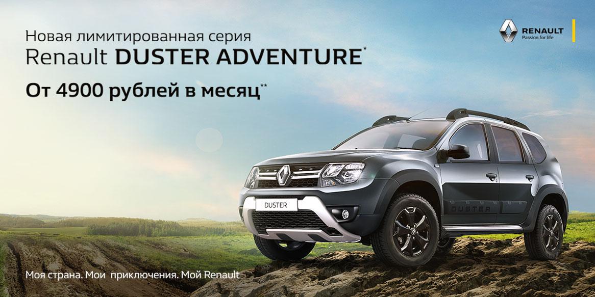 Новая лимитированная серия Renault DUSTER Adventure