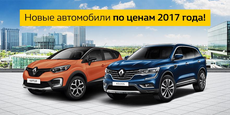 С 1 по 20 июня распродаем последние автомобили Renault 2017 года с выгодой до 155 479 руб.
