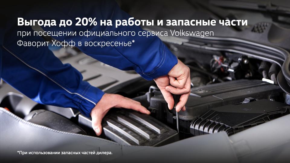 Мы знаем, где обслуживать Volkswagen выгодно