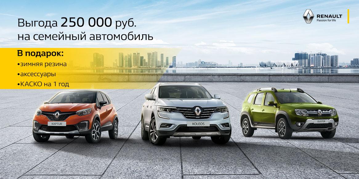 Семейный Автомобиль с Выгодой 250 000 руб.