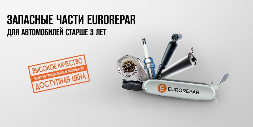 Запчасти EUROREPAR