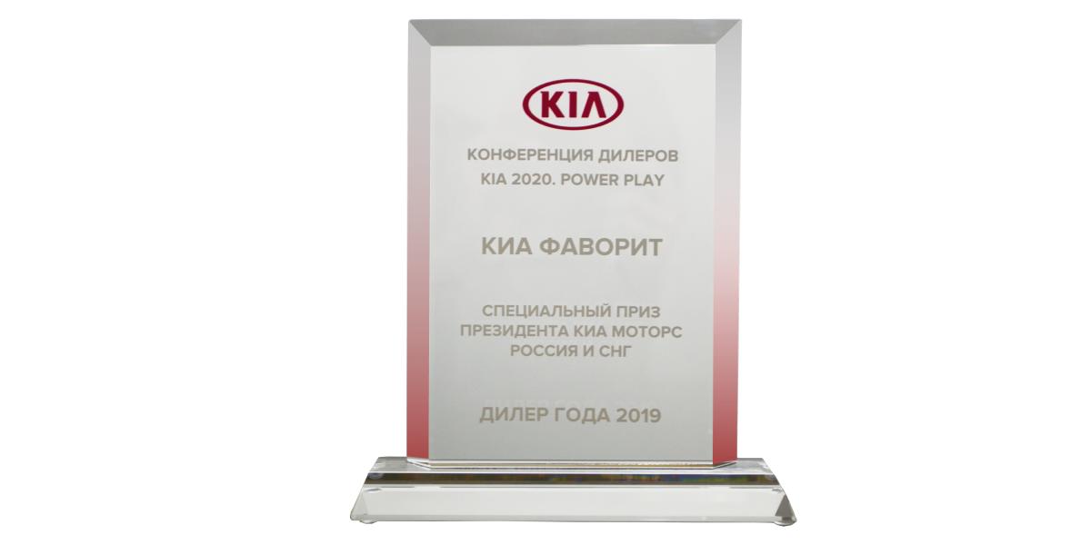 ГК FAVORIT MOTORS названа «Дилером Года» экспертами Киа Моторс Россия