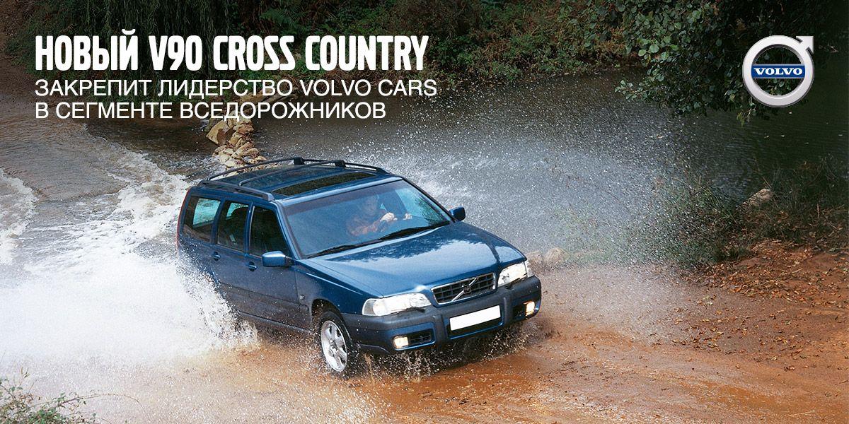 Новый V90 Cross Country закрепит лидерство Volvo Cars в сегменте вседорожников