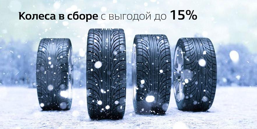Комплект зимних колес в сборе с выгодой до 15%