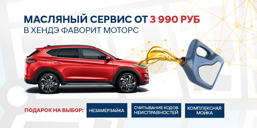 Масляный сервис от 3 990 руб. + подарок на выбор!