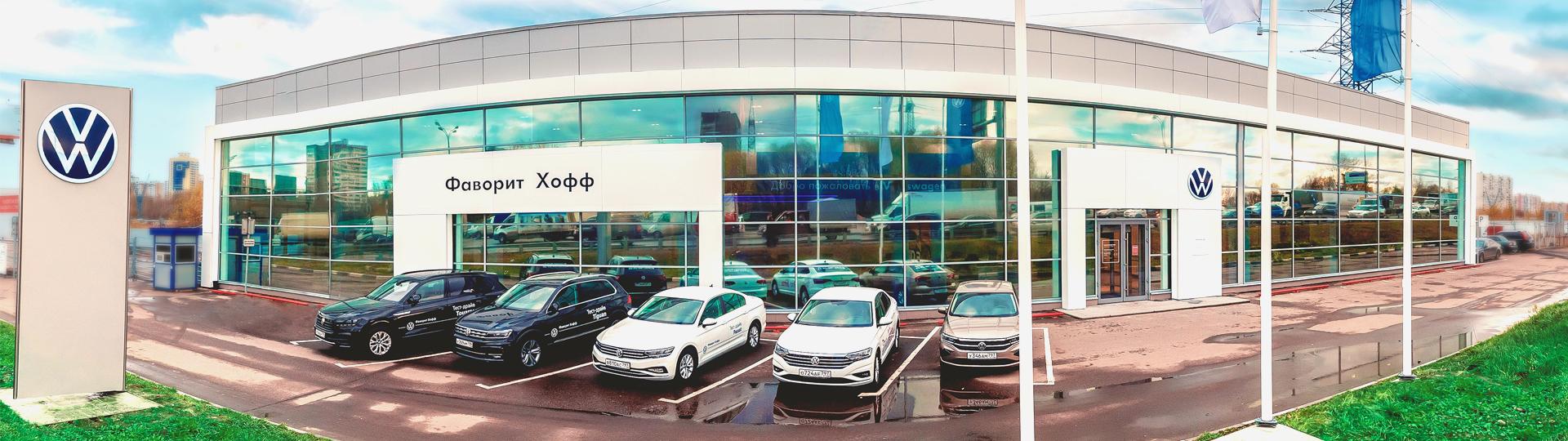 ГК FAVORIT MOTORS открыли первый дилерский центр в новом дизайне Volkswagen - Фаворит Хофф МКАД!