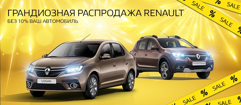 Грандиозная распродажа Renault