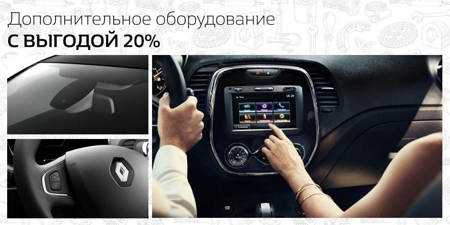 Покупка нового Renault стала еще выгоднее: выгода до 20% на дополнительное оборудование!