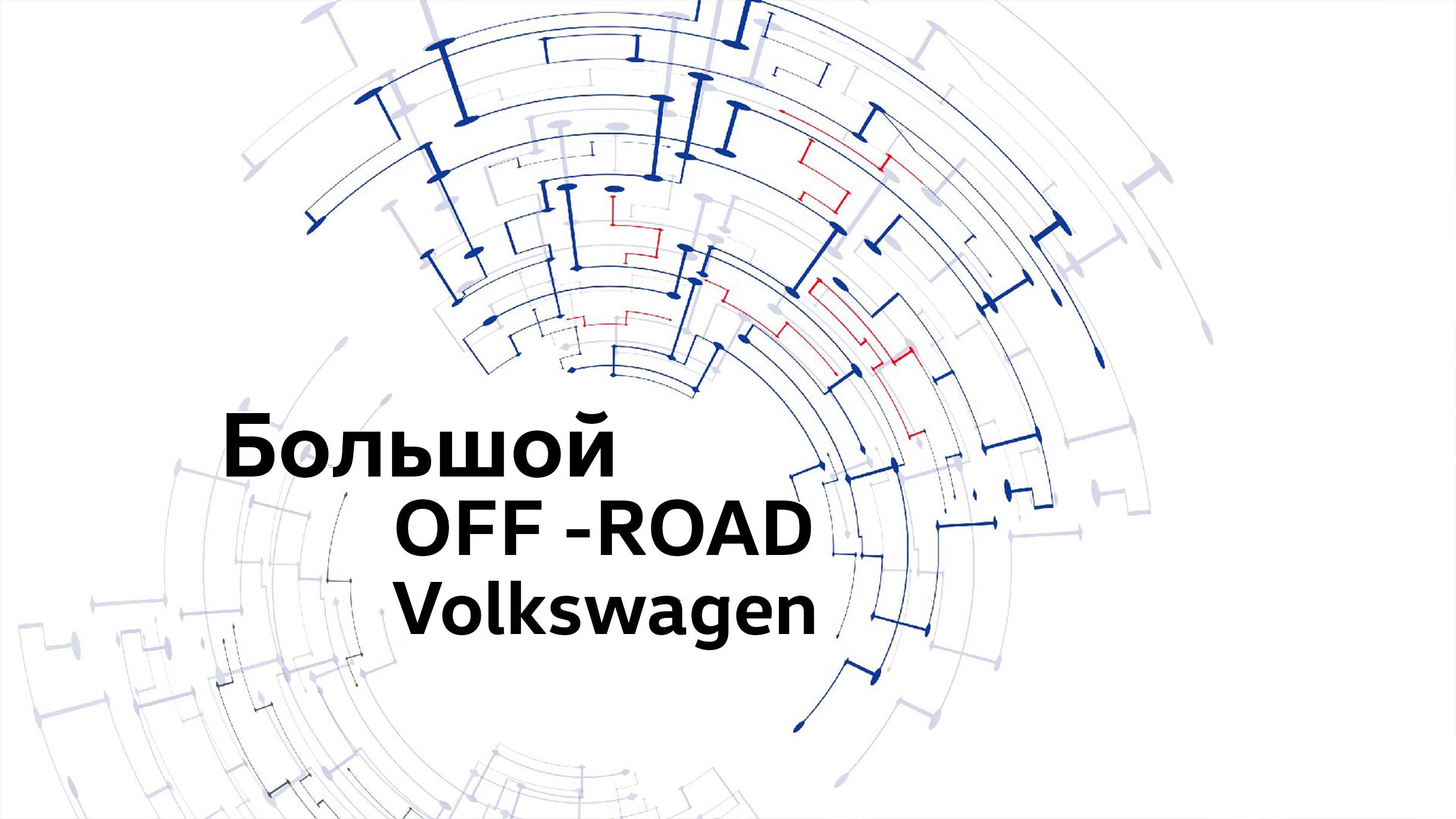 В Фаворит Хофф состоялось большое OFF-ROAD-приключение