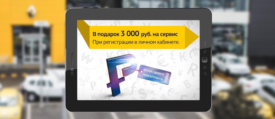 Welcome-бонус 3000 руб.