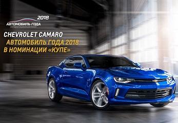 Chevrolet Camaro Автомобиль года 2018 в номинации «купе»