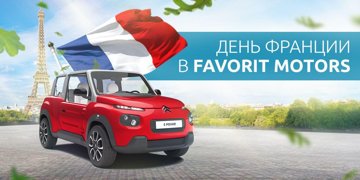 День Франции пройдет в Музее автомобильных историй в Коптево
