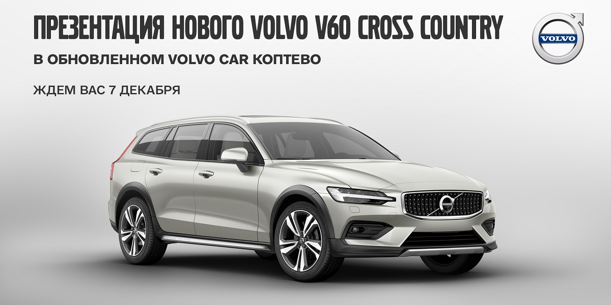 Презентация Нового V60 Cross Country - 7 декабря!