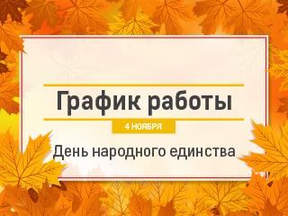 Поздравляем с Днем народного единства! График работы в праздничный день