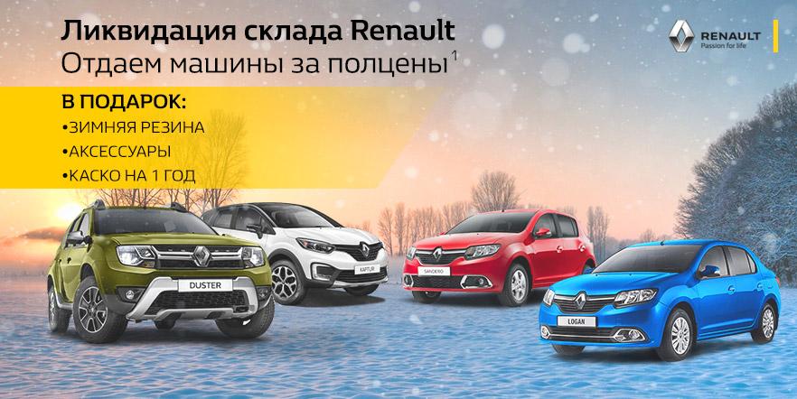 Ликвидация склада Renault