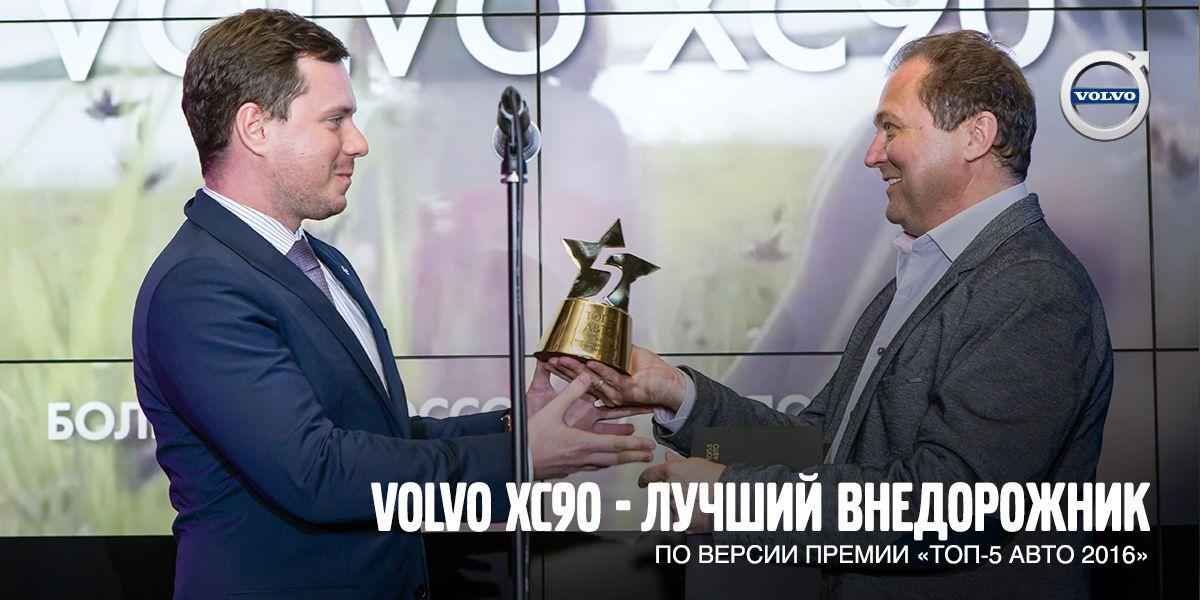 Volvo XC90 - лучший внедорожник по версии премии «ТОП-5 АВТО 2016»