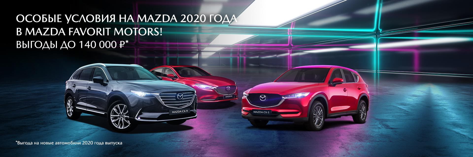 ОСОБЫЕ УСЛОВИЯ НА MAZDA 2020 года в MAZDA FAVORIT MOTORS!