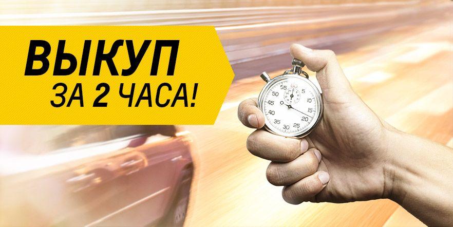 Выгодный и быстрый выкуп автомобиля с пробегом!