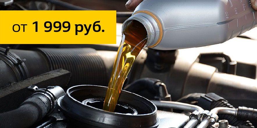 «ЭКОНОМ: Замена масла» для автомобилей старше 4-х лет