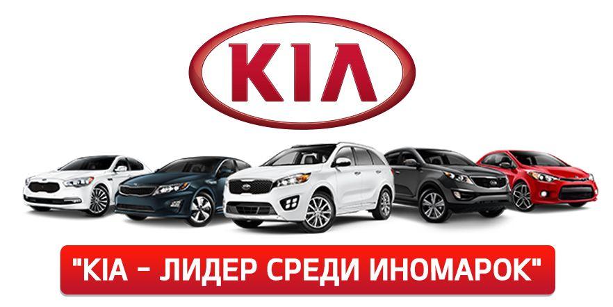 KIA подтверждает лидерство среди иномарок в России