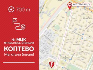 """На МЦК открылась станция """"Коптево"""". Мы стали ближе!"""