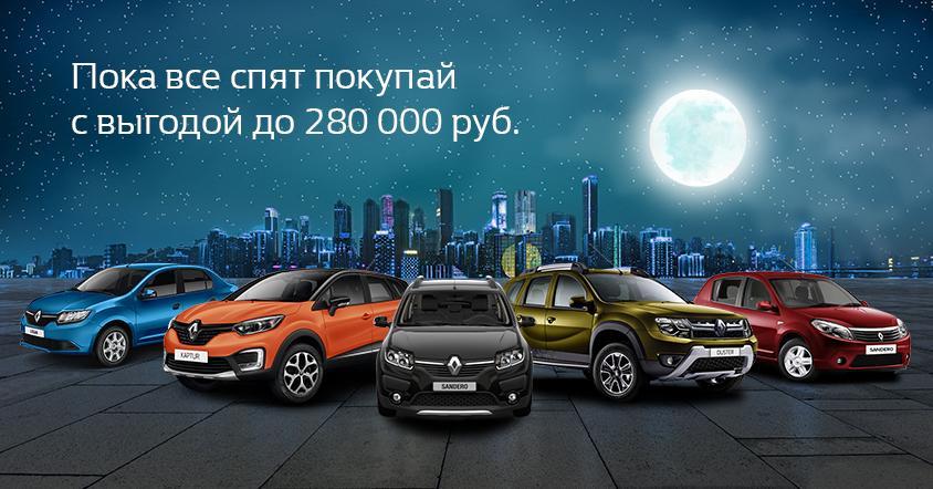 Ночь больших скидок. Ваша выгода до 280 000 рублей!