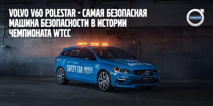 Volvo V60 Polestar - самая безопасная машина безопасности в истории чемпионата WTCC