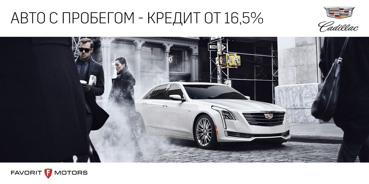 Авто с пробегом со ставкой по кредиту 16,5%