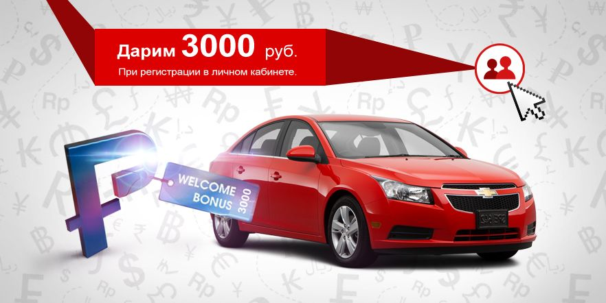 Welcome Bonus 3 000 руб!