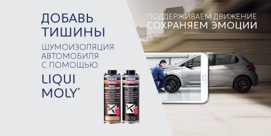Liqui Moly – защита для Вашего автомобиля