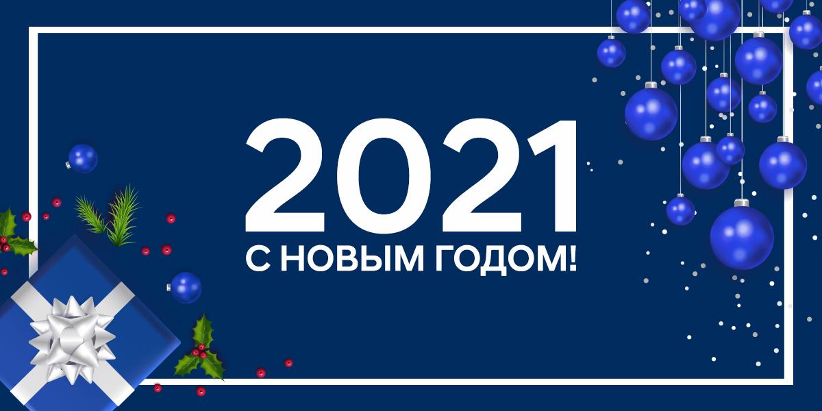Поздравляем с Новым годом! График в праздничные каникулы
