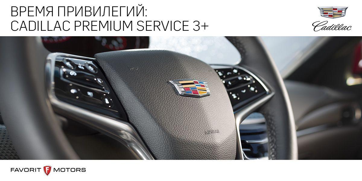 Время привилегий: Cadillac Premium Service 3+***
