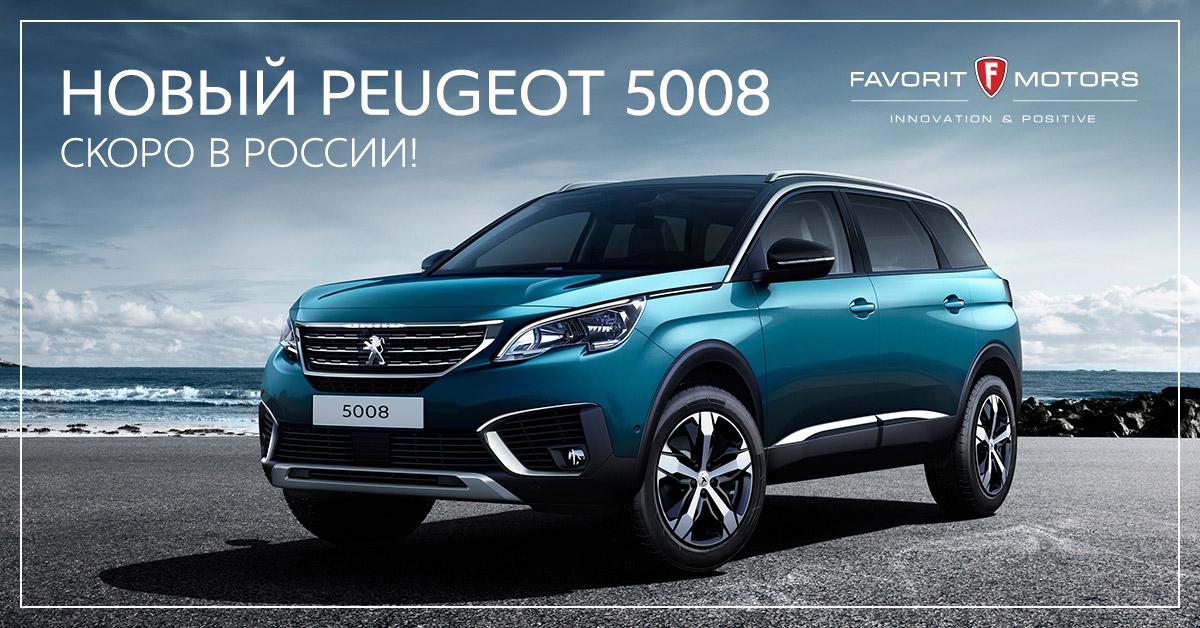 Семиместный кроссовер Peugeot 5008 появится в России в 2018 году