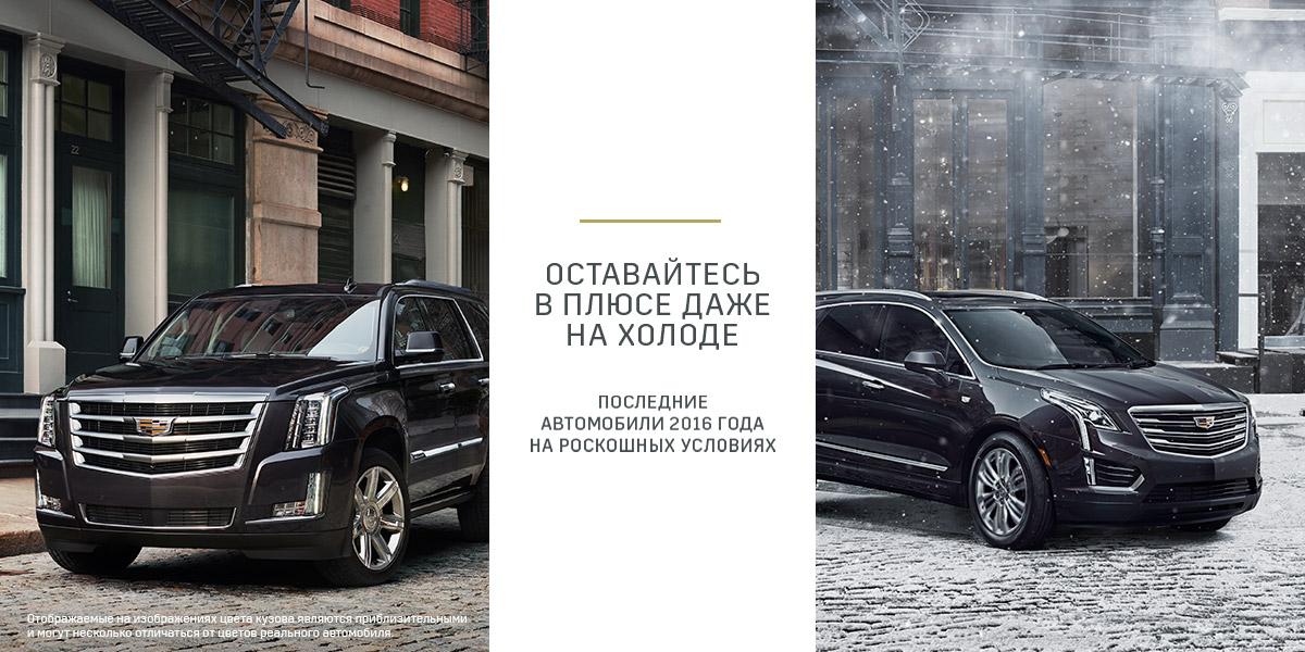 Специальные предложения на автомобили 2016 года