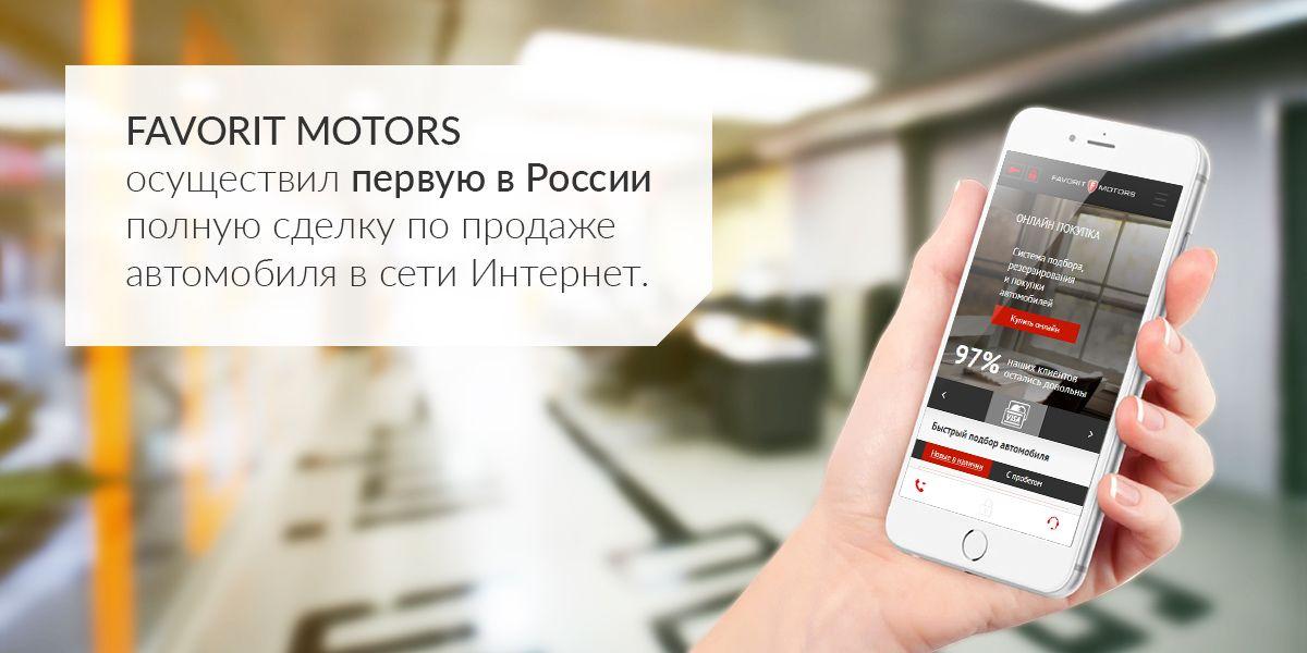 Московский Сбербанк помог реализовать первую в России сделку по продаже автомобиля в сети интернет