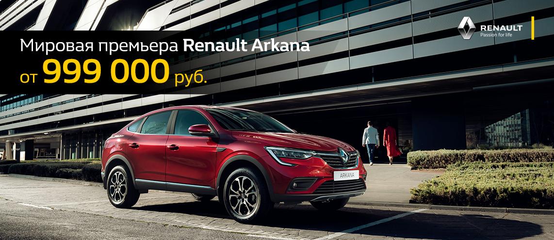 Мировая премьера Renault Arkana от 999 000 руб.
