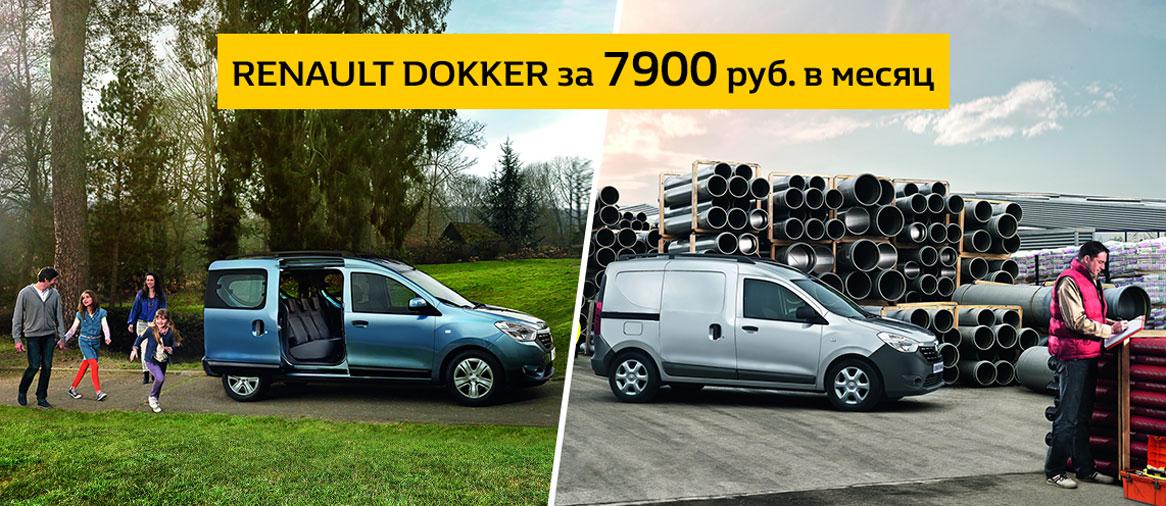 Renault DOKKER - автомобиль для семьи и бизнеса!