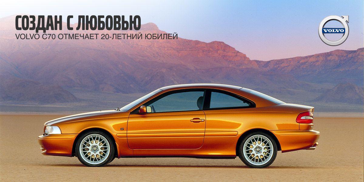Создан с любовью: Volvo C70 отмечает 20-летний юбилей