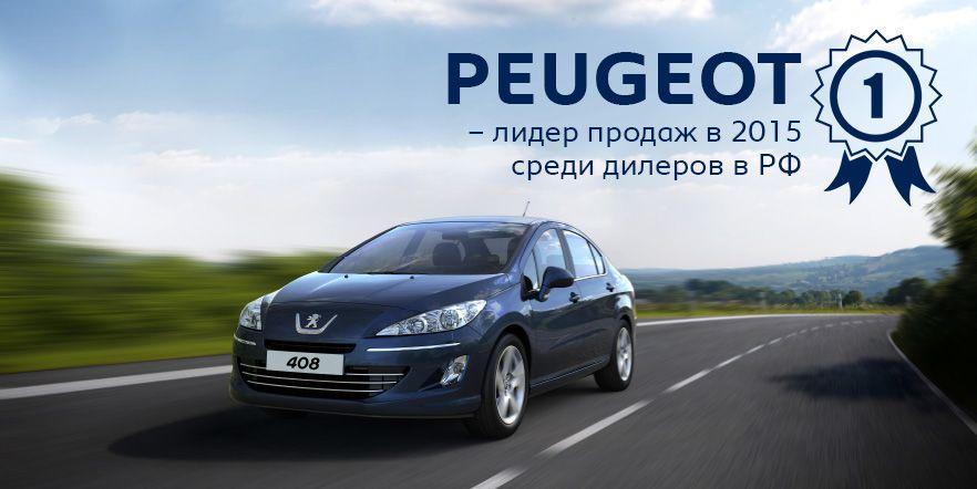 ГК FAVORIT MOTORS – лидер по объемам продаж Peugeot в России