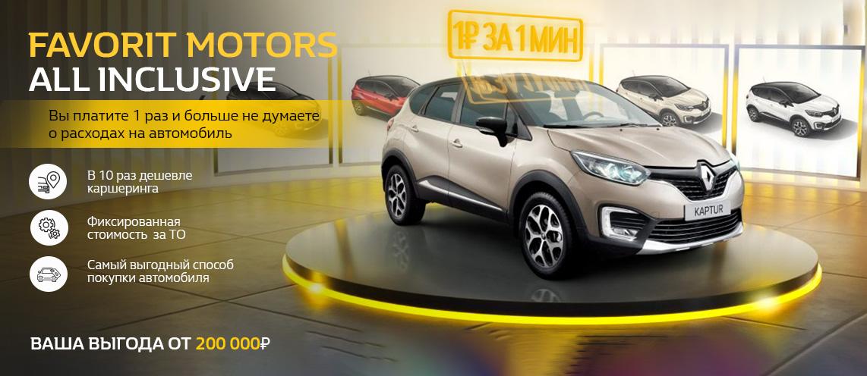 Купите новый Renault за 1 рубль в минуту