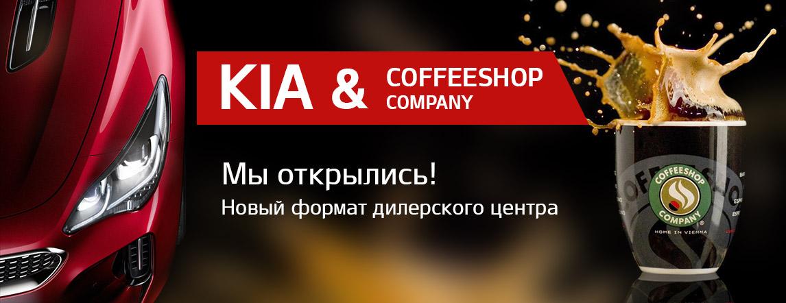 ГК FAVORIT MOTORS и KIA Motors Russia & CIS представляют совместный проект с Coffeeshop Company