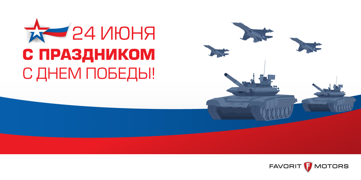 Поздравляем с Днем Победы! График работы в праздничный день.