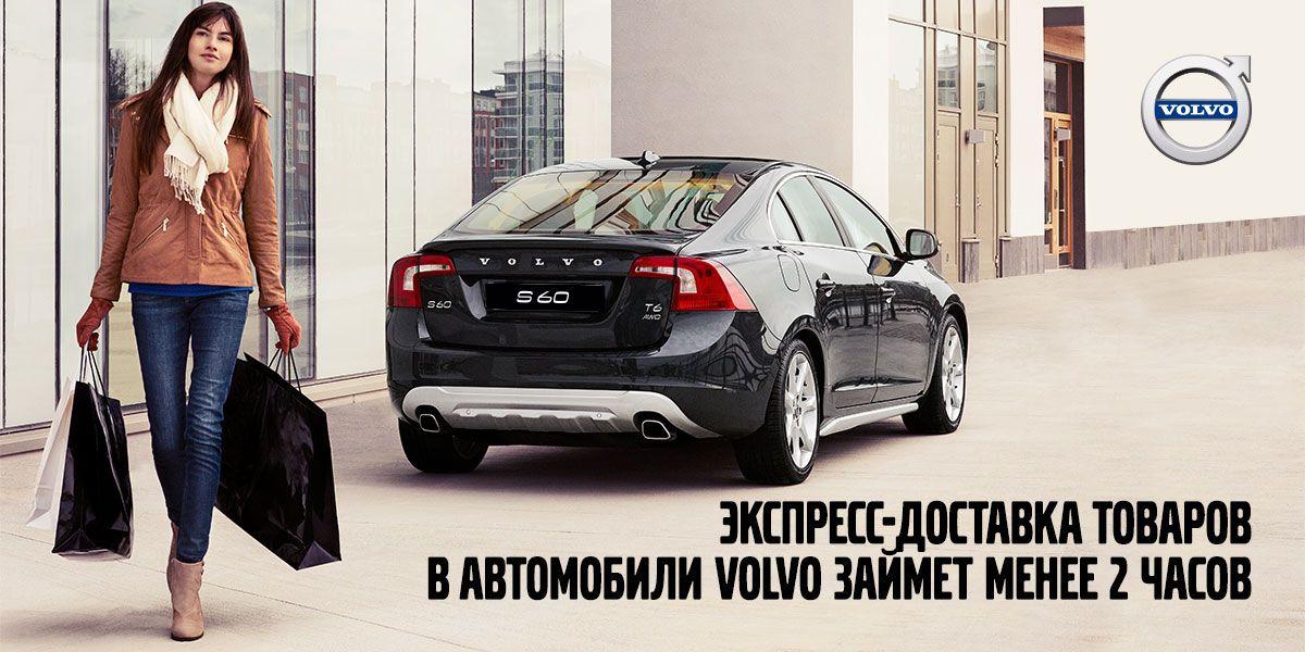 Экспресс-доставка товаров в автомобили Volvo займет менее 2 часов