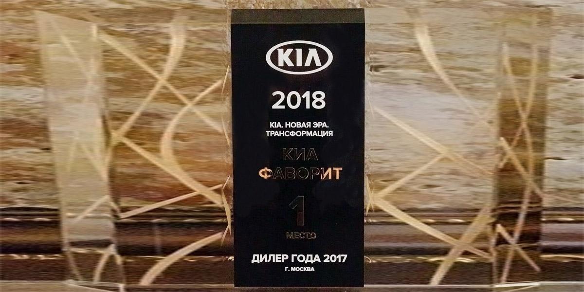Дилер года № 1 КИА ФАВОРИТ!