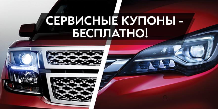 14 бесплатных сервисных предложений для владельцев Opel