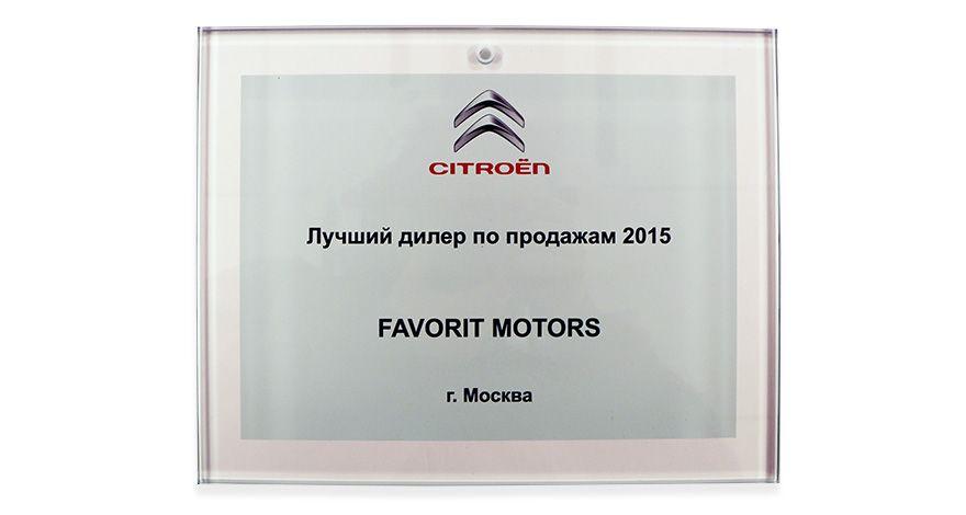 ГК FAVORIT MOTORS - лидер продаж среди дилеров Citroen в России по итогам 2015 года!