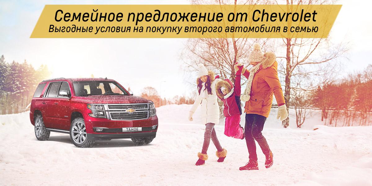 Семейное предложение от Chevrolet